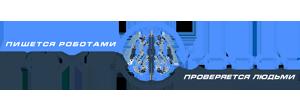 TEXToROBOT - Синонимайзер нового поколения
